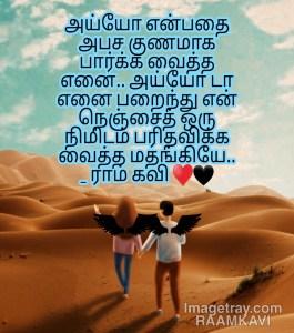 best tamil kavithai