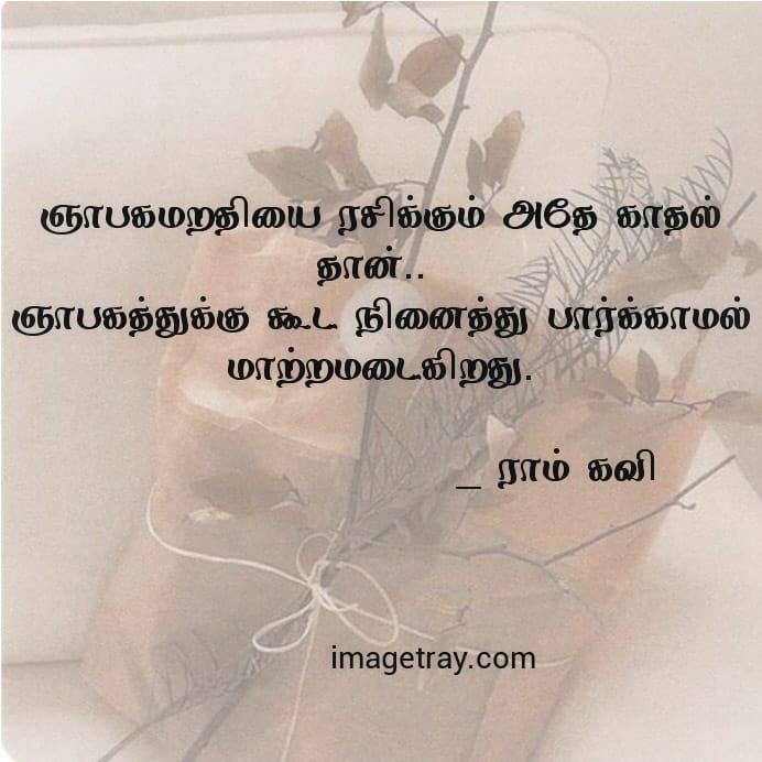 love failure quotes tamil images
