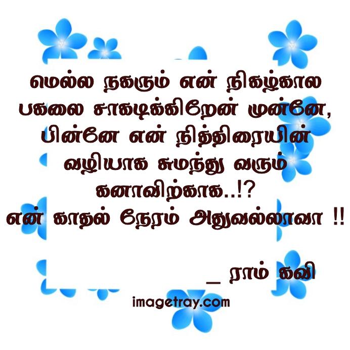 sad love quotes in tamil