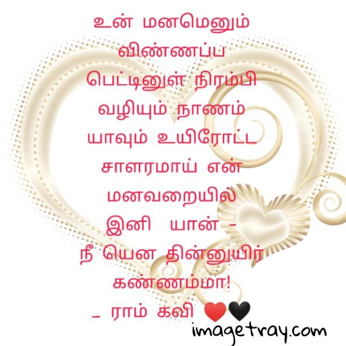 tamil love failure quotes images