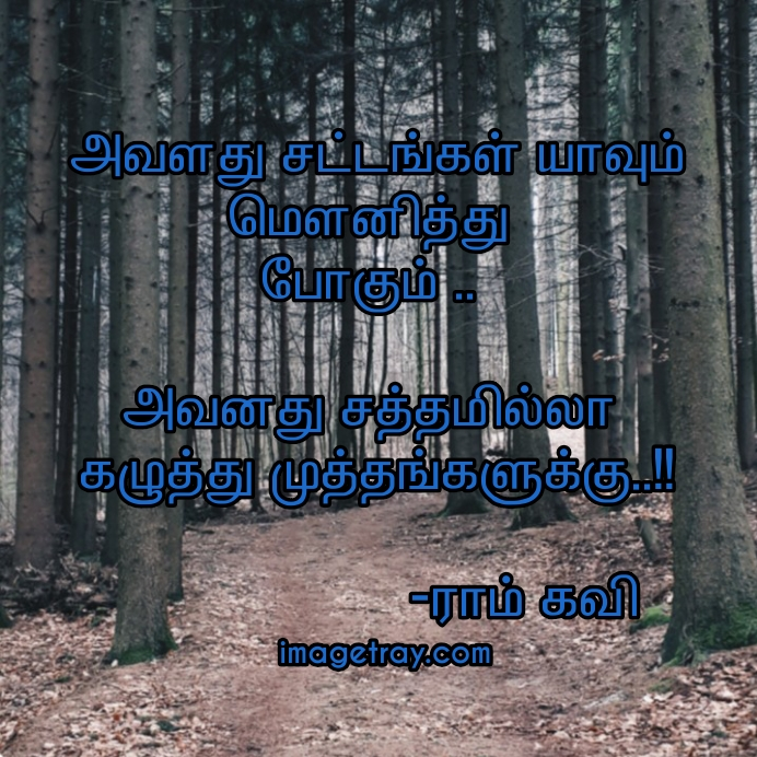 excellent Tamil lines
