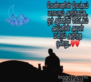 whatsapp-dp-tamil-download