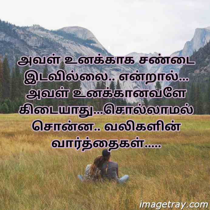 WHATSAPP-DP-IN-TAMIL-IMAGES-DOWNLOAD
