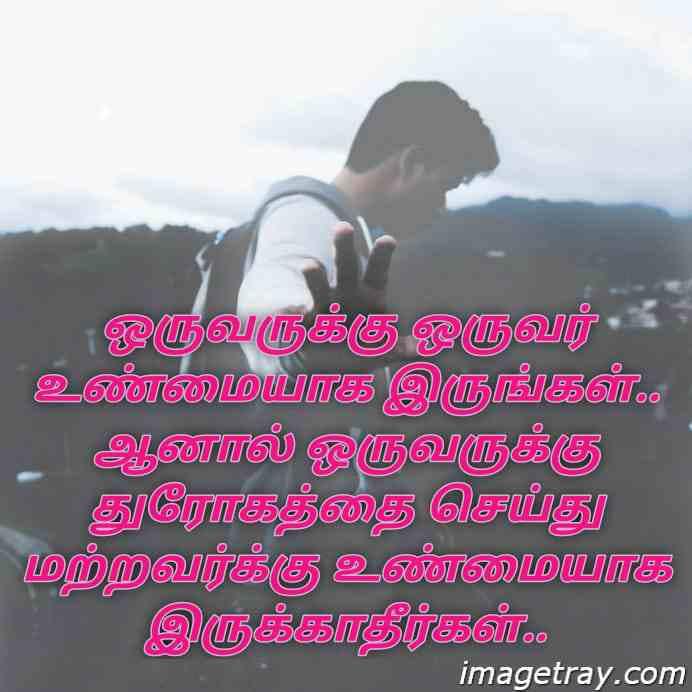 tamil WhatsApp status