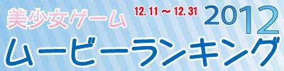 美少女ゲームムービーランキング2012開催中!
