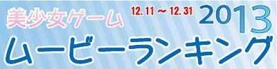 美少女ゲームムービーランキング2013