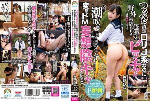 [SORA-269] She Seems Like A Tiny Titty Neat And Clean Lolita JK-Type, But The Truth Is She's A Super Horny Bitch!!