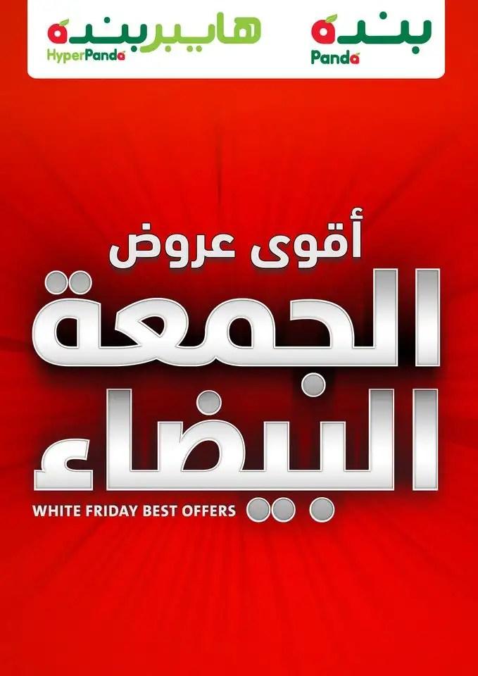 عروض الجمعة البيضاء