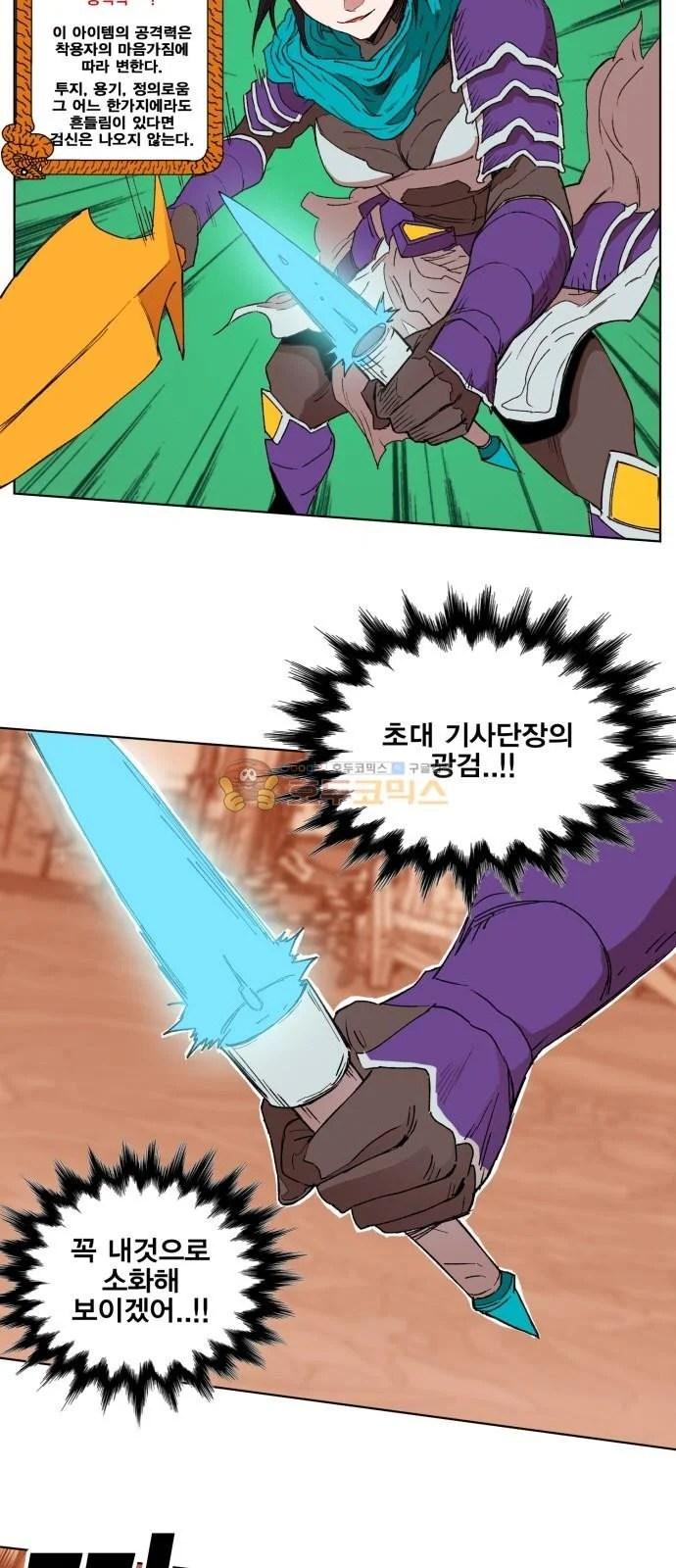 Hardcore Leveling Warrior 151 – 열렙전사 151화 | Manhwa And Manga