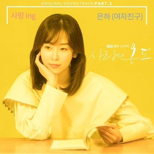 GKbNoz - Eunha - Temperature of Love OST Part.2 (MP3)