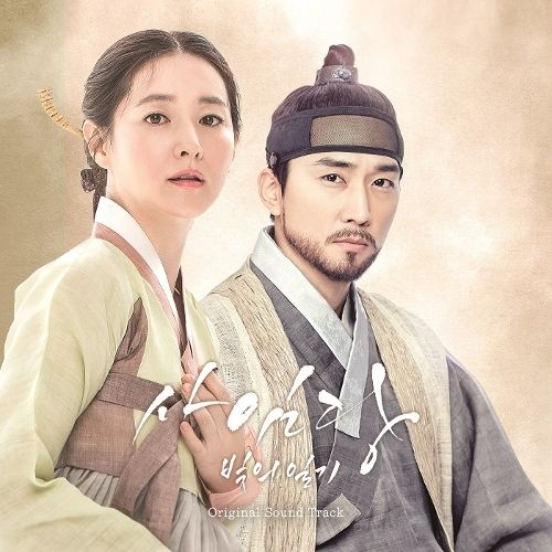 Download Full Album Various Artists Saimdang Lights Diary OST Mp3
