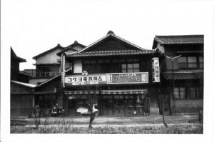 昭和30年頃の今橋書店