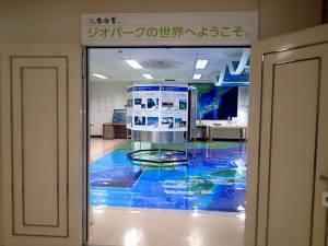 北海道地図ジオパークショールーム