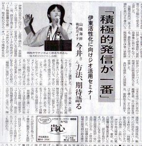 20120209izu001