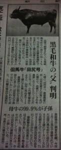 田尻号の記事