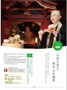 温泉寺プログラム