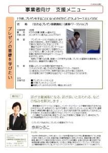 今井ひろこ事業者団体メニュー140606