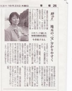 20141023沖縄タイムス世古さんから