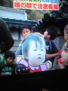 テレビに出た時の映像