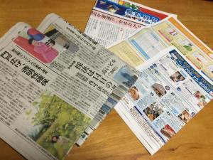 新聞折りこみチラシ