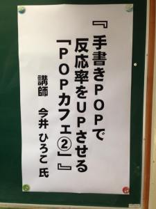 POPカフェ