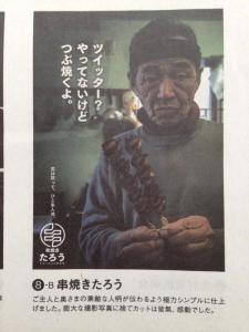 女川ポスター展
