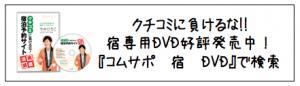 宿DVDバナー