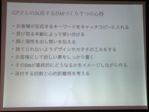 IMG_7896DM大賞