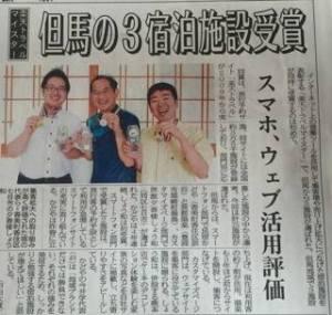 日本海新聞マイスター記事