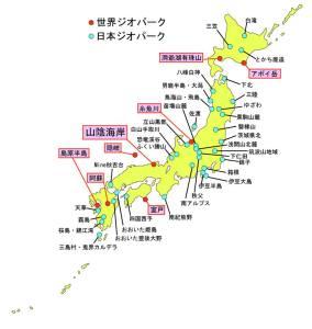 2016年日本ジオパーク