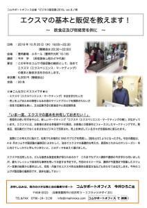 コムサポ販促塾今井学