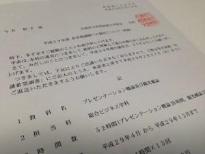 IMG_4625技大