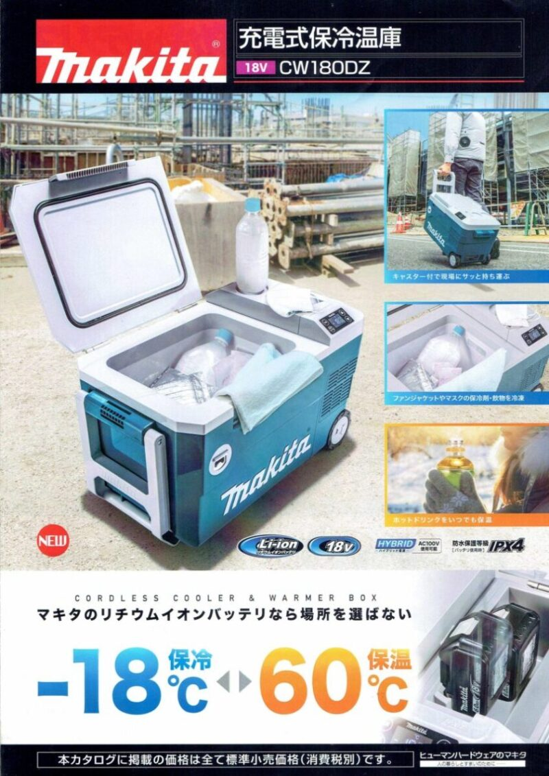 マキタ充電式保冷温庫CW180DZ-5