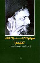 مركز الإمام موسى الصدر للأبحاث والدراسات