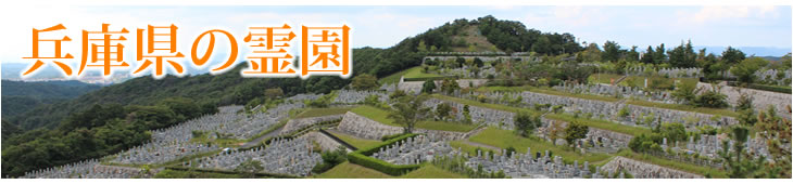 兵庫県の霊園