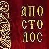 Πρωτότυπο κείμενο και μετάφραση των Αποστολικών αναγνωσμάτων της Κυριακής.