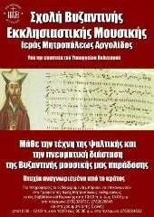 Σχολή Βυζαντινής Μουσικής στην Ιερά Μητρόπολη μας
