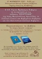 """Παρουσίαση δυο νέων βιβλίων των εκδόσεων """"ΕΠΙΣΤΡΟΦΗ"""""""