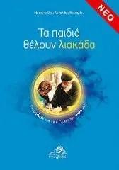 """""""Τα παιδιά θέλουν λιακάδα"""", το νέο βιβλίο του Σεβασμιωτάτου Μητροπολίτου Αργολίδος κ. Νεκταρίου"""