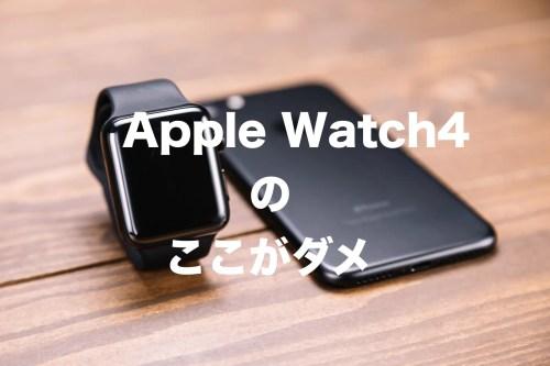 Apple Watch4のここがダメ!使ってみてわかったこと。