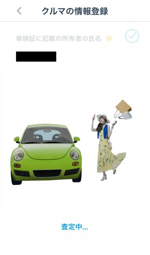 DMM AUTO やり方
