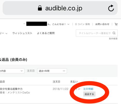Amazon Audibleでボイスブックのコイン返品方法【わかりづらい!】
