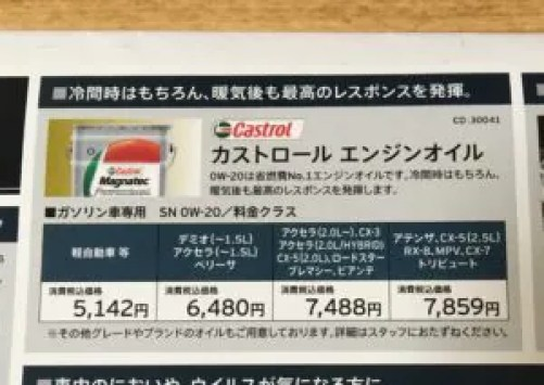マツダディーラーでのオイル交換費用は?3271円でした。