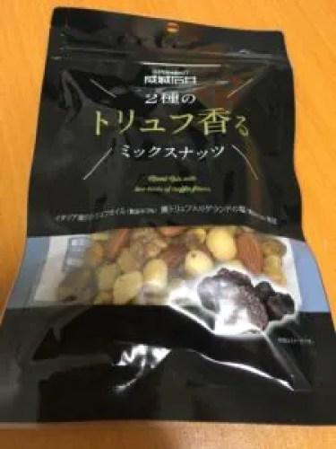 成城石井の2種のトリュフ香るミックスナッツを食べた【レビュー】