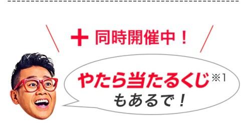 ペイペイ【やたら当たるくじ】で2万円がゲットできる!?超お得な理由とは