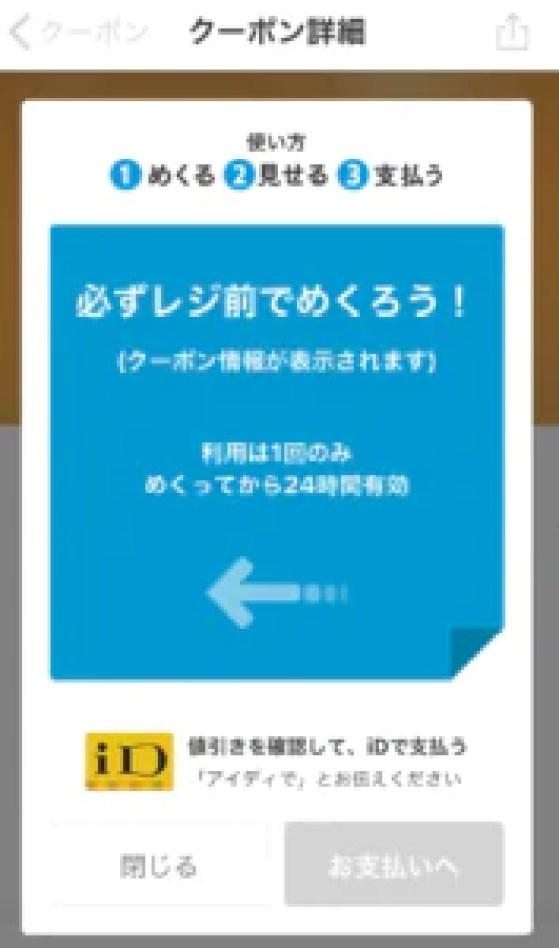 コンビニでメルペイを使う方法!ファミチキなどが今なら11円で買える。