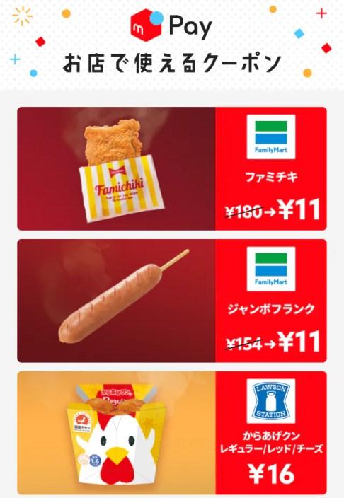 【メルペイクーポン】からあげクンが16円で本当に変えた!【ローソン】