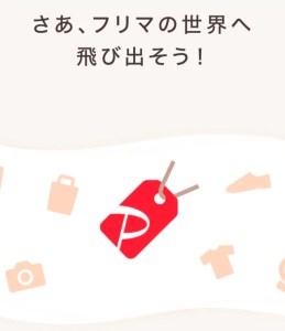 ペイペイフリマアプリ