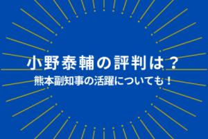 小野泰輔の評判についての参考画像