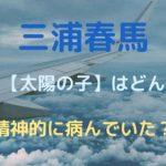 三浦春馬ドラマ「太陽の子」はどんな役なのかについての参考画像